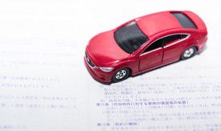 登録キャンセル車、完検切れ車は得なのか?